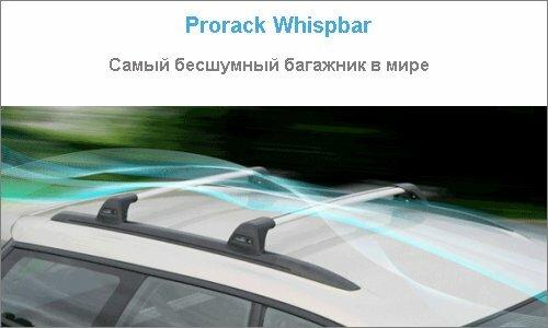 Prorack Whispbar - багажные системы третьего тысячелетия